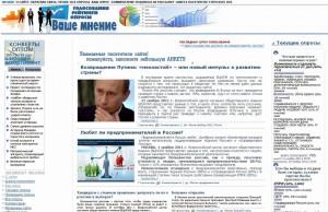 "Портал опросов ""ВАШЕ МНЕНИЕ"" www.pollings.ru"