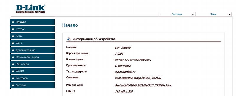 Веб-интерфейс DIR-320NRU