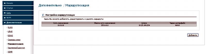Статический маршрут DIR-320NRU