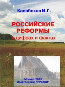 И.Г.Калабеков. Российские реформы в цифрах и фактах
