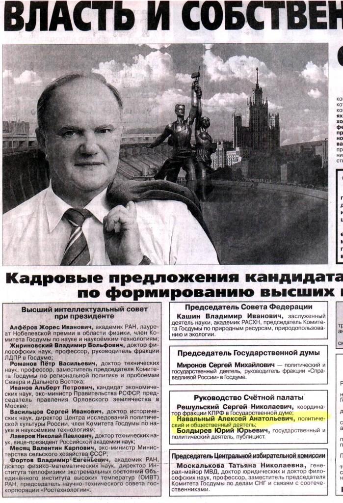 ЗЮГАНОВ ПРЕЗИДЕНТ РФ