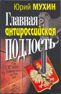 Юрий Мухин. Катынская подлость