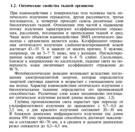 ИК-сауна Череповец Вологда