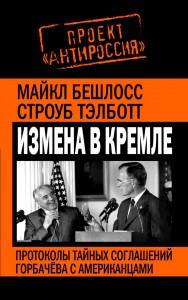 Протоколы тайных соглашений Горбачева с американцами