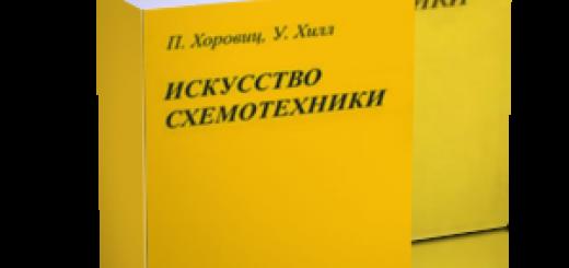 Искусство схемотехники, Пауль Хоровиц, Paul Horowitz, Уинфилд Хилл, Winfield Hill
