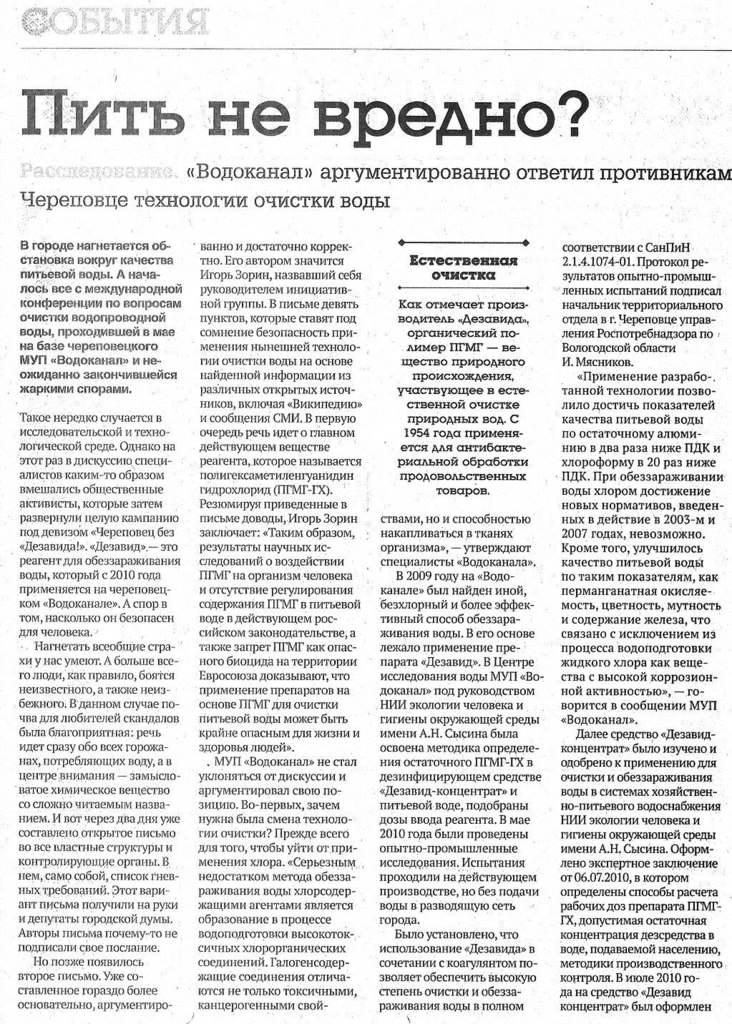 ДЕЗАВИД УНИКО ДЕФЛОК