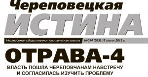ОТРАВА-4