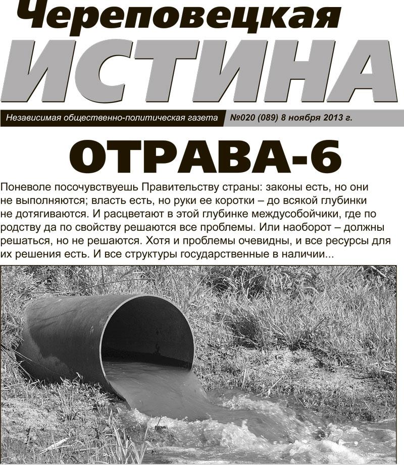 ОТРАВА-6-ЧИ-00