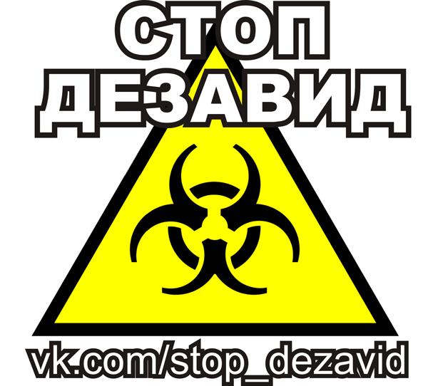 STOP_DEZAVID