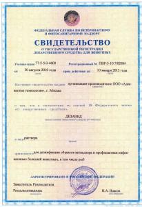 100830-Sert-Dezavid-Veterinar