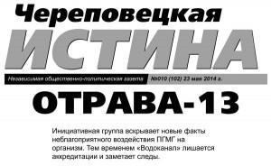OTRAVA-13-WWW