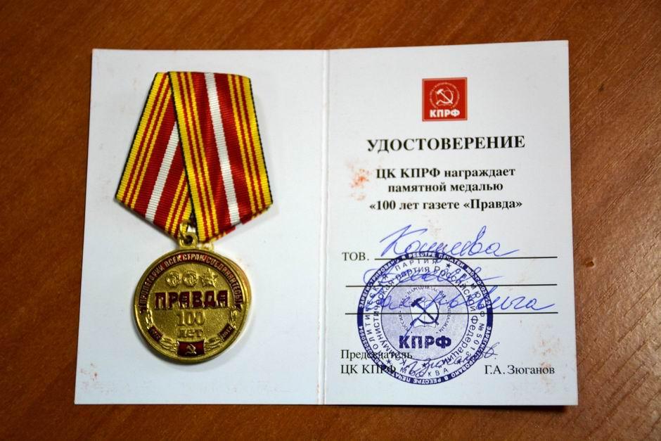 150209-KPRF-Pravda-100-00