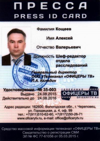 OFICERY-TV-Koshcheev