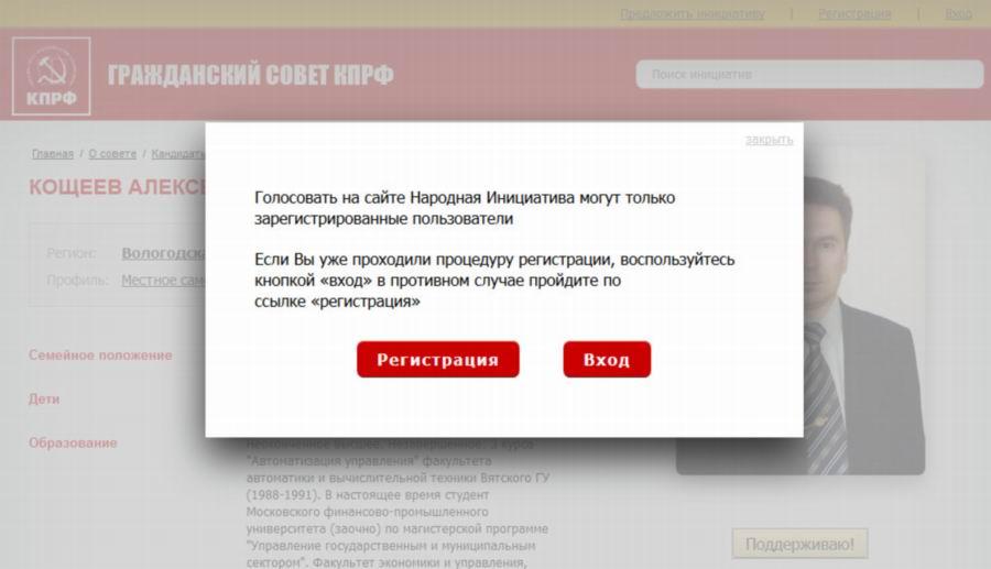 http://www.koshcheev.ru/wp-content/uploads/2016/02/kprf-00.jpg