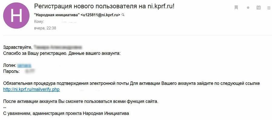 http://www.koshcheev.ru/wp-content/uploads/2016/02/kprf-mail.jpg