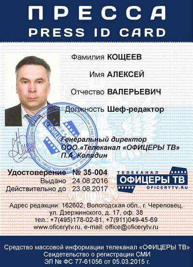 otv_card_koshcheev_2016_2017